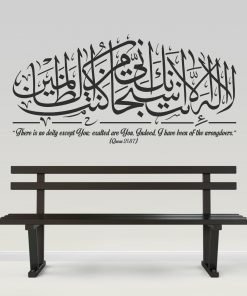 Quran Verses Islamic Wall Decal